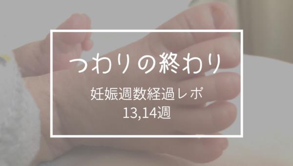 【妊娠13.14週】つわりの終わりを感じた忘れられない朝