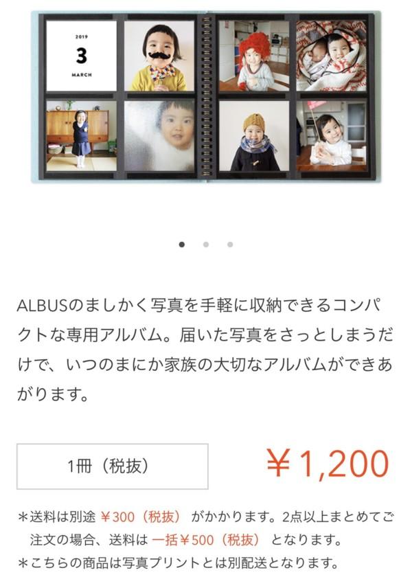 アルバス ALBUS 無料写真プリント 子ども 写真整理 アルバム ライト Lite