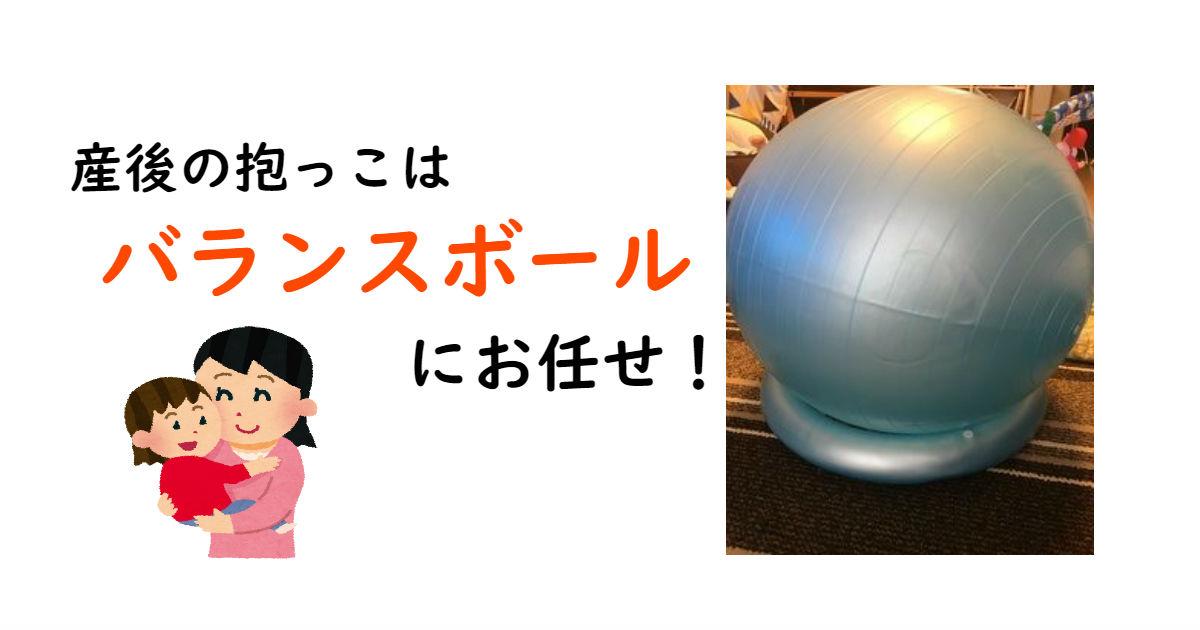 バランスボールは寝かしつけに効果絶大!抱っこがつらいあなたに激オススメです