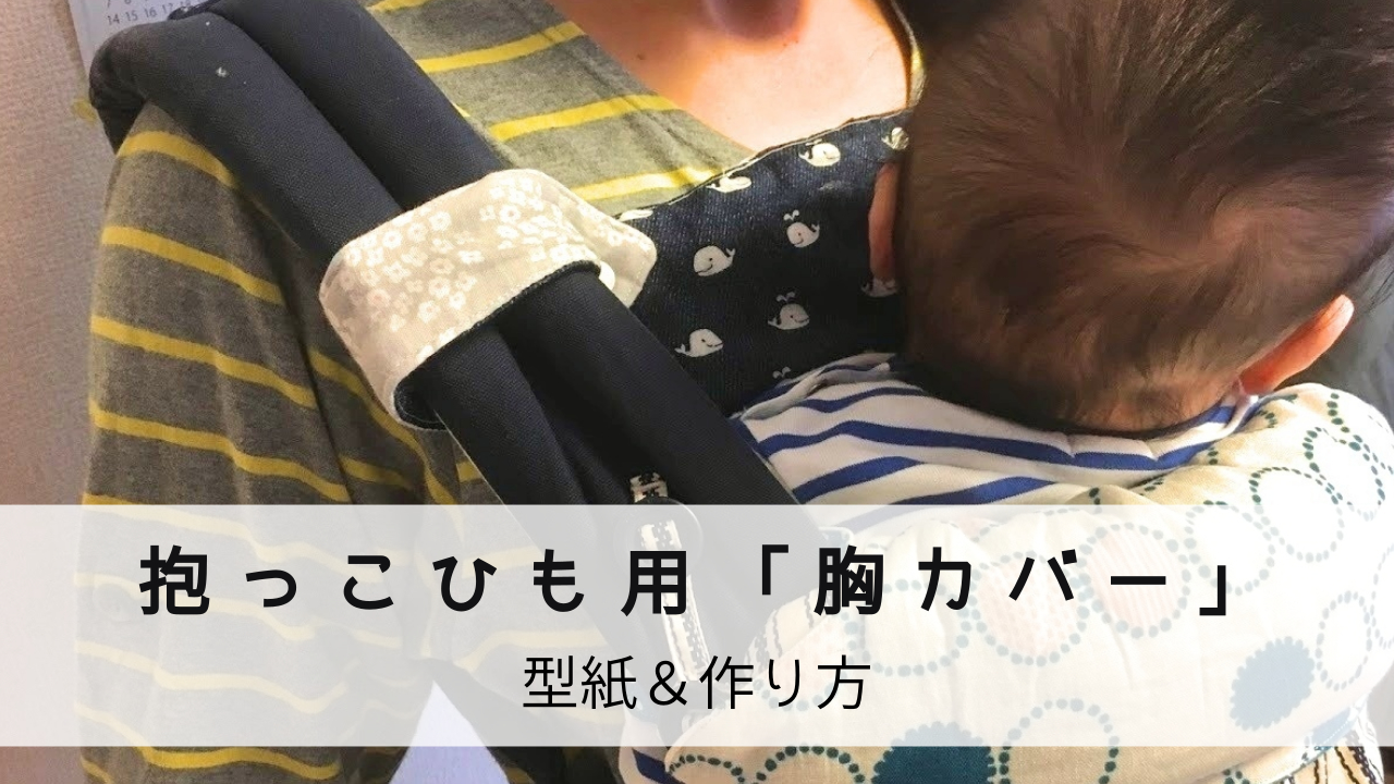 【簡単手作り】抱っこひも用「胸カバー」の型紙と作り方