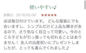 レスブリス アクセサリー ママ 口コミ
