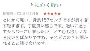 レスブリス アクセサリー ママ 口コミ スマホストラップ