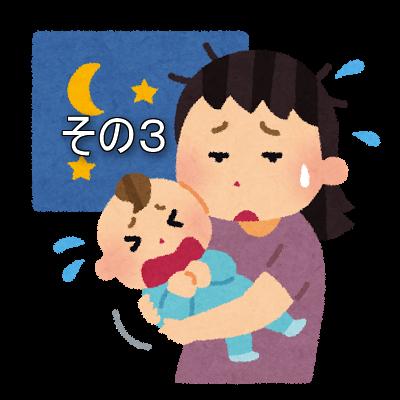 【夜間断乳】失敗?息子起きまくり、母の心ポッキポキの数日間。実況レポート③