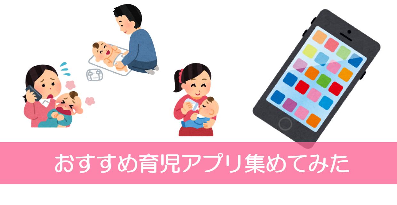 子育て中のママパパにおすすめのアプリを集めてみた!(育児日記・離乳食・緊急時の備えなど)