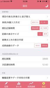 ぴよログ 育児日記 アプリ