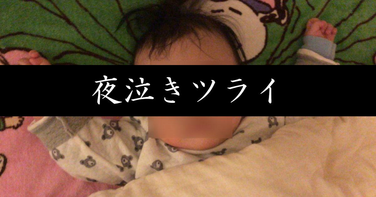 【夜泣きレポ1】8ヶ月息子が寝ない!夜泣きの始まりとネントレ本