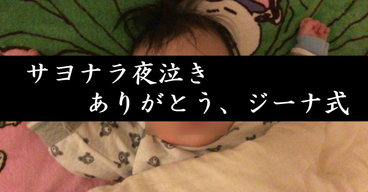 【夜泣きレポ②】ありがとうジーナ式!夜泣きはこれで一旦終わり・・・?!