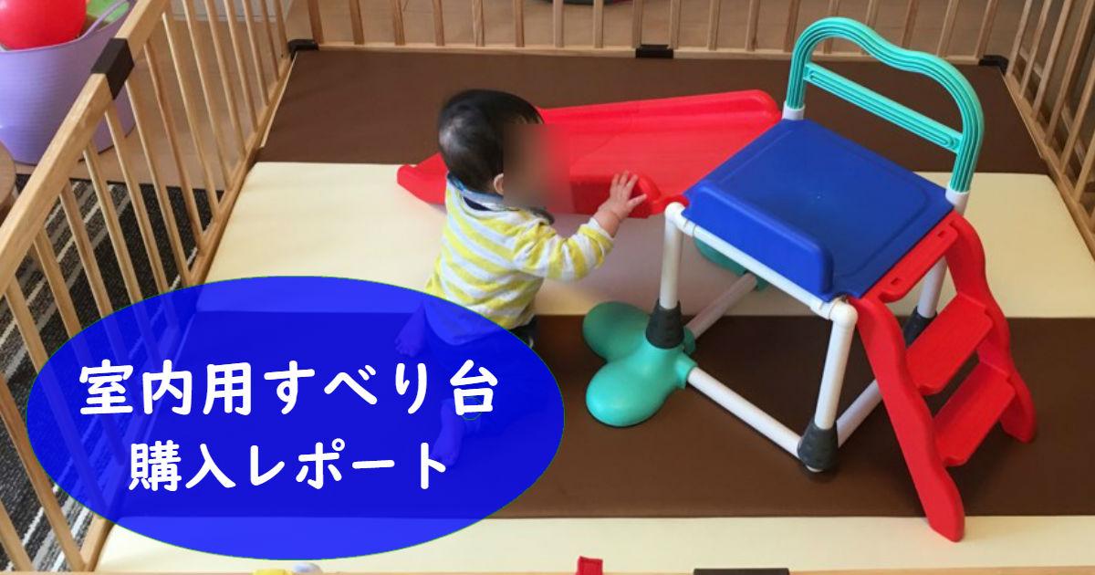 念願の「室内用折りたたみすべり台」購入レポート!キューブ型がかわいくて便利です