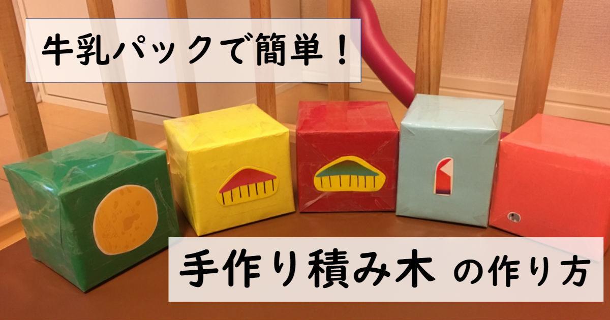 【手作りおもちゃ】牛乳パックで簡単!積み木の作り方