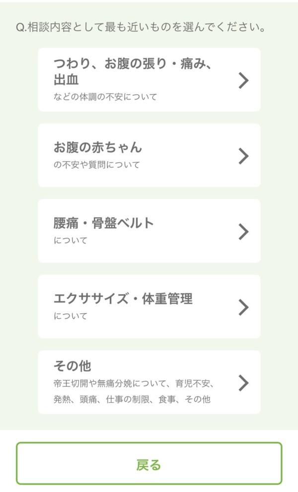 産婦人科オンライン キッズリパブリック WAONカード 口コミ 利用レポ 感想