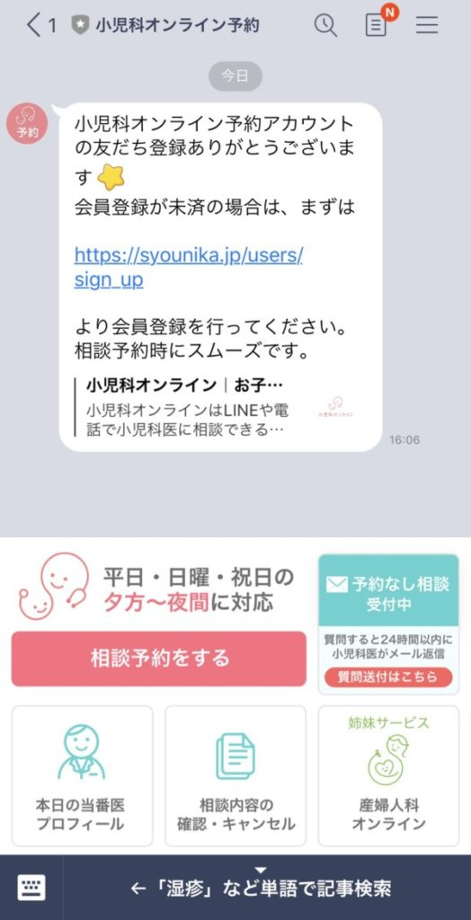 小児科オンライン 予約アカウント LINE