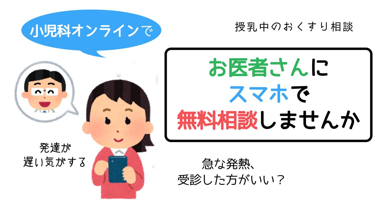 子どものお悩みは「小児科オンライン」無料電話相談にお任せ!実際に使ってみました(産婦人科オンライン追記あり)