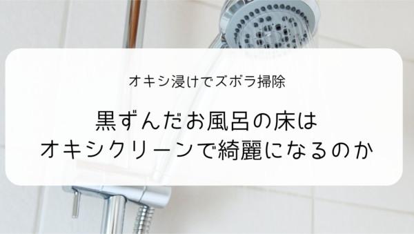 オキシクリーンで簡単ズボラ掃除!黒ずんだお風呂の床をなんとかしたい