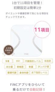 FiNC ダイエット アプリ