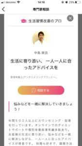 FiNC ダイエット アプリ クチコミ 感想