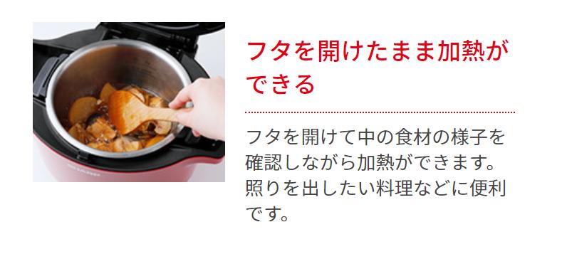ホットクック KN-HW16D 予約調理