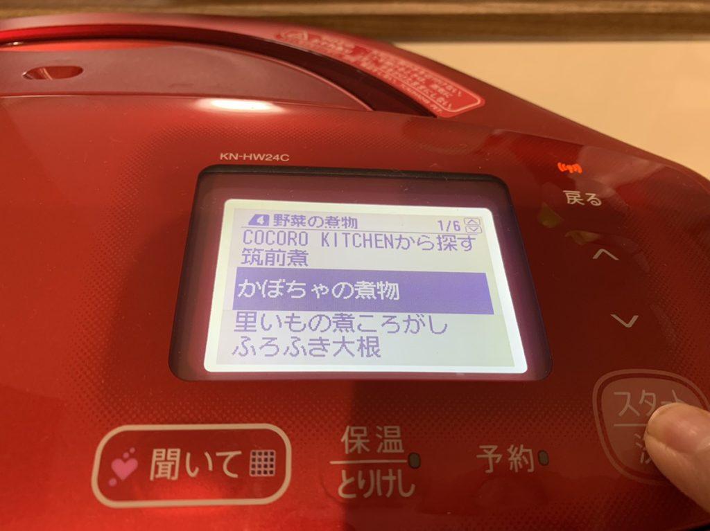 ホットクック KN-HW24C-R 予約調理
