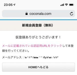 ココナラ 会員登録 使い方
