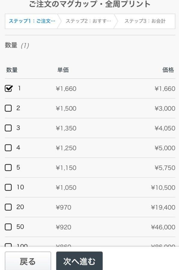 ビスタプリント Vistaprint シンプレスジャパン 写真 マグカップ