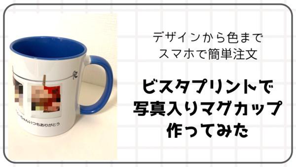 ビスタプリントで「子どもの写真入りマグカップ」を作ってみた