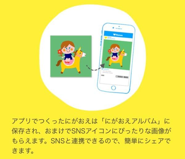 Names おなまえシール機 SNSアイコン