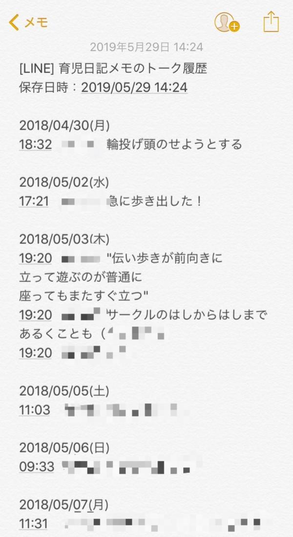 育児日記 LINEグループ 印刷