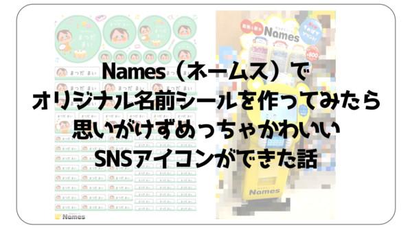 Names(ネームス)で食洗機OKのオリジナル名前シール作ってみた!SNSアイコンにもオススメ