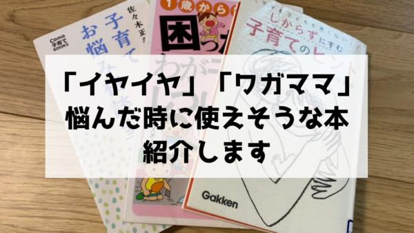 【本紹介】子どものしつけ・イヤイヤ期対応に使えそうな育児本を借りてみた