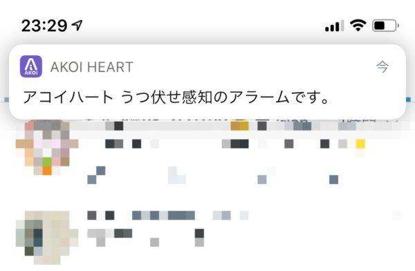 AKOi Heart アコイハート ベビーケアアラーム 赤ちゃん 呼吸 モニタリング アプリ