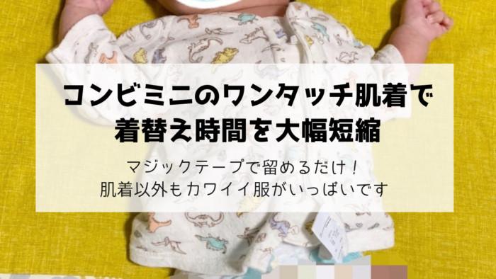 コンビミニのワンタッチ肌着が着せやすい!出産祝いにもおすすめです
