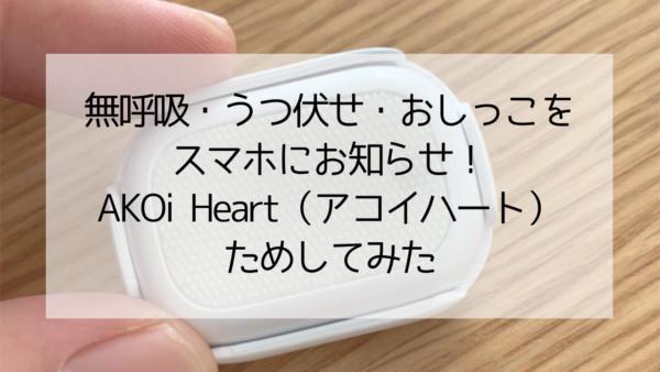 ベビーモニター「AKOi Heart(アコイハート)」使ってみた!スヌーザヒーローとの比較あり