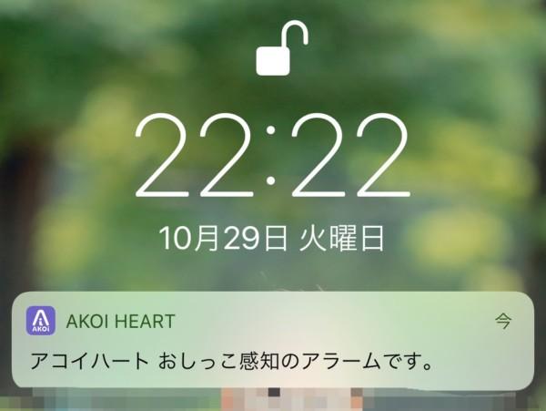 AKOi Heart アコイハート ベビーケアアラーム 赤ちゃん 呼吸 モニタリング アプリ Bluetooth