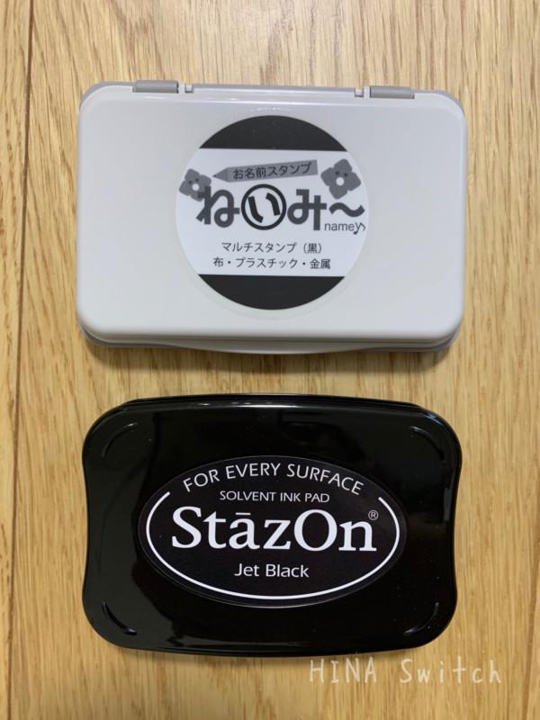 名前ハンコ お名前スタンプ 入園準備 ねいみ~ おなまえBOX StazOn