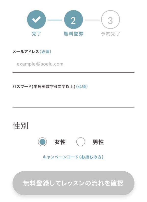 soelu ソエル おうちヨガ オンライン 無料体験