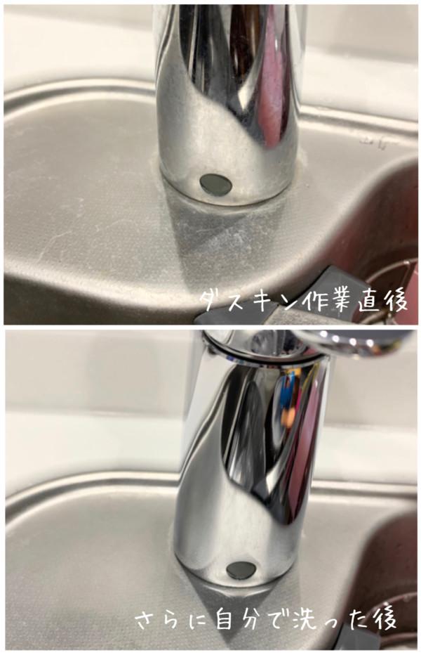 ダスキン メリーメイド 選べるお掃除定額サービス 家事代行 キッチン シンク掃除