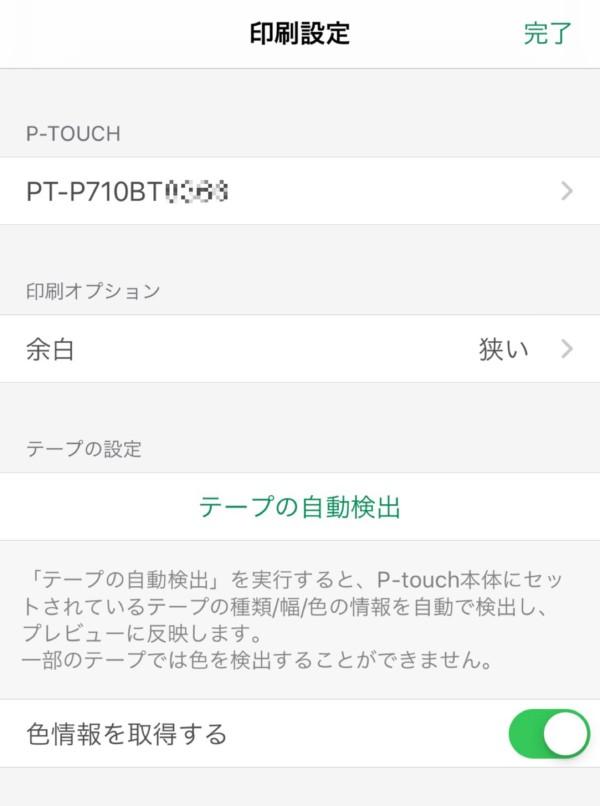 P-TOUCH CUBE ピータッチキューブ PT-P710BT ラベルライター