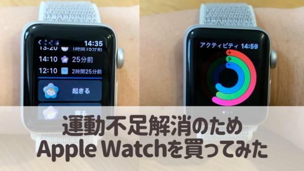 Apple Watchでダイエット!三日坊主な私が毎日運動を続けられる理由を紹介します
